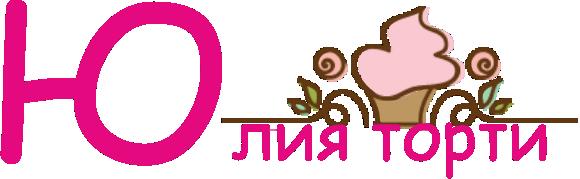 Торти Юлия